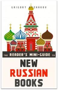 RusLitGuide-Ryzhakov