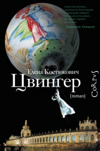 Elena_Kostyukovich__Tsvinger